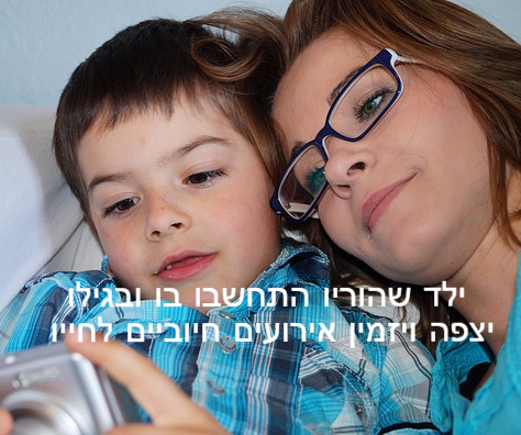 התחשבות בגיל הילד משפיעה על עתידו