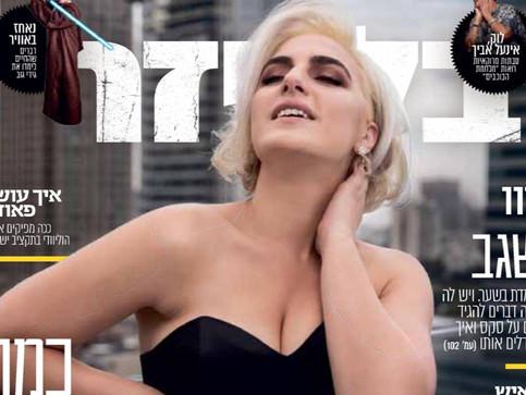 שער מגזין ״בלייזר״ | ינואר 2018