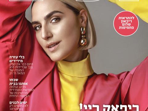 שער חדש למגזין נשים