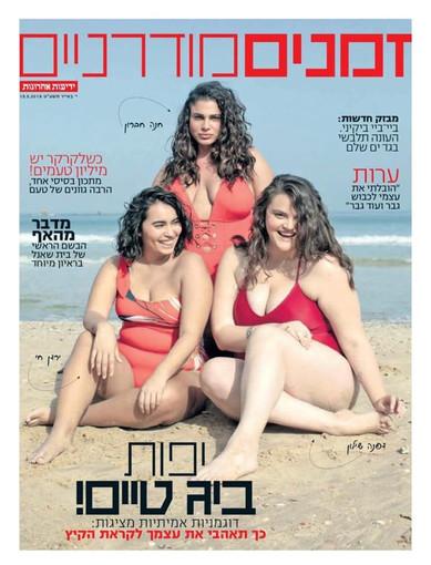 Cover for Zmanim Modernim