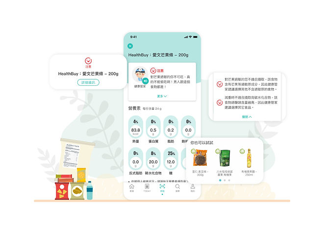 HealthBuy App_個人營養建議 2 畫面 改版.jpg