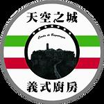 logo-300x300_天空之城.png