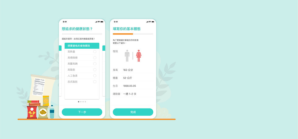 HealthBuy App_個人營養建議 1.jpg