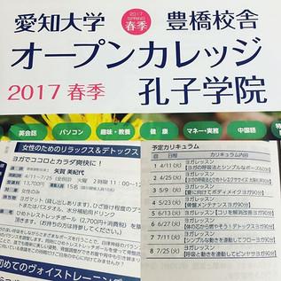 【外部 定期レッスン】愛知大学オープンカレッジ(4月スタート)