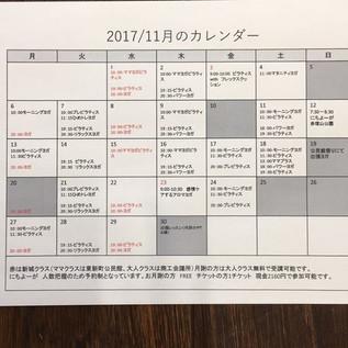 11月のレッスンスケジュール