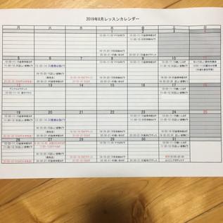 【8月のスケジュール】