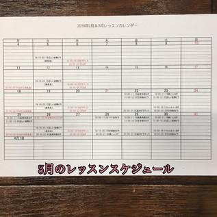 3月のレッスンスケジュール