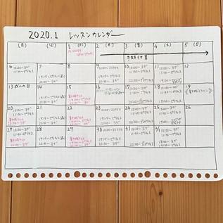 【2020年1月のレッスンスケジュール】