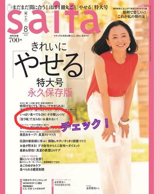 saita8月号(7月6日発売)ご覧ください