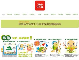 可美多COMET網路商店開幕