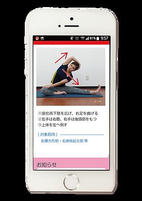 16.携帯ストレッチ画面(4).png