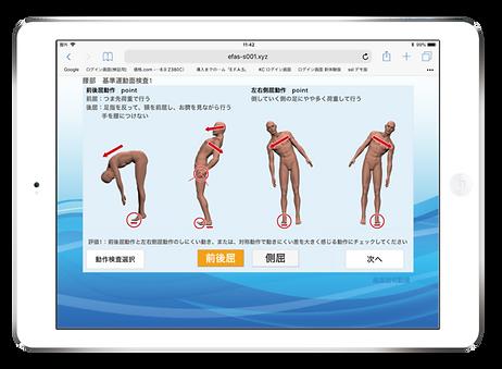 7.iPad(動作検査画面).png
