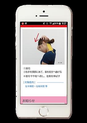 13.携帯ストレッチ画面(1).png