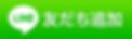 btn_frライン友達追加.png