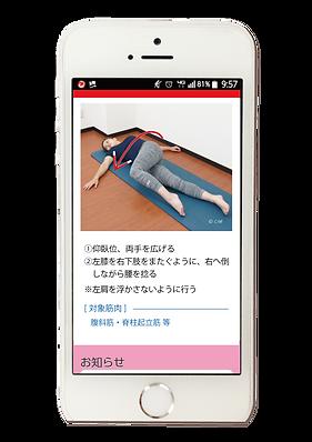 リサイズ15.携帯ストレッチ画面(3).png