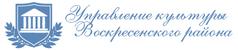 Сайт Управления культуры Воскресенского района