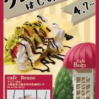 「Cafe Beans」チラシ作成