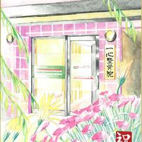 色紙・水彩色鉛筆 開業祝い