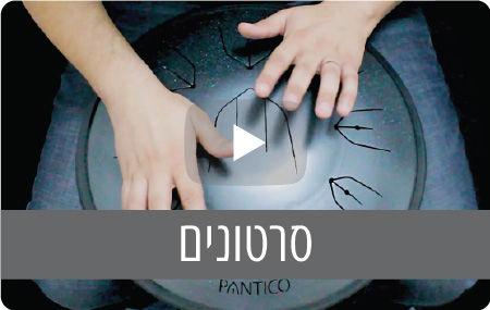 video-clips-pantico.jpg