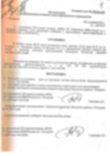 Копия постановления от 03 сентября 2014