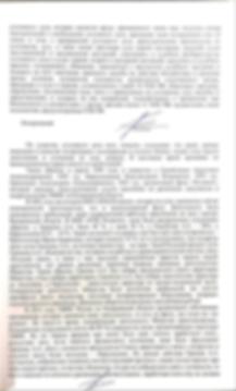 Копия показаний Шилина_Page9.png