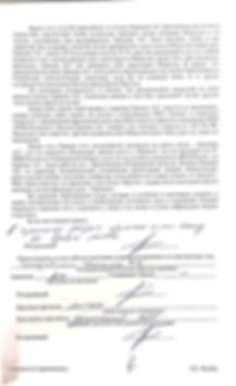 Копия показаний Шилина_Page14.png