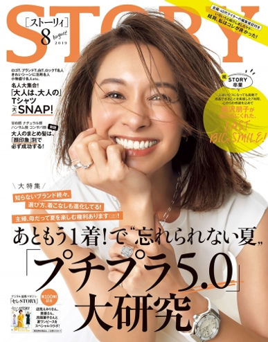 STORY_201908-cover-380x485.jpg