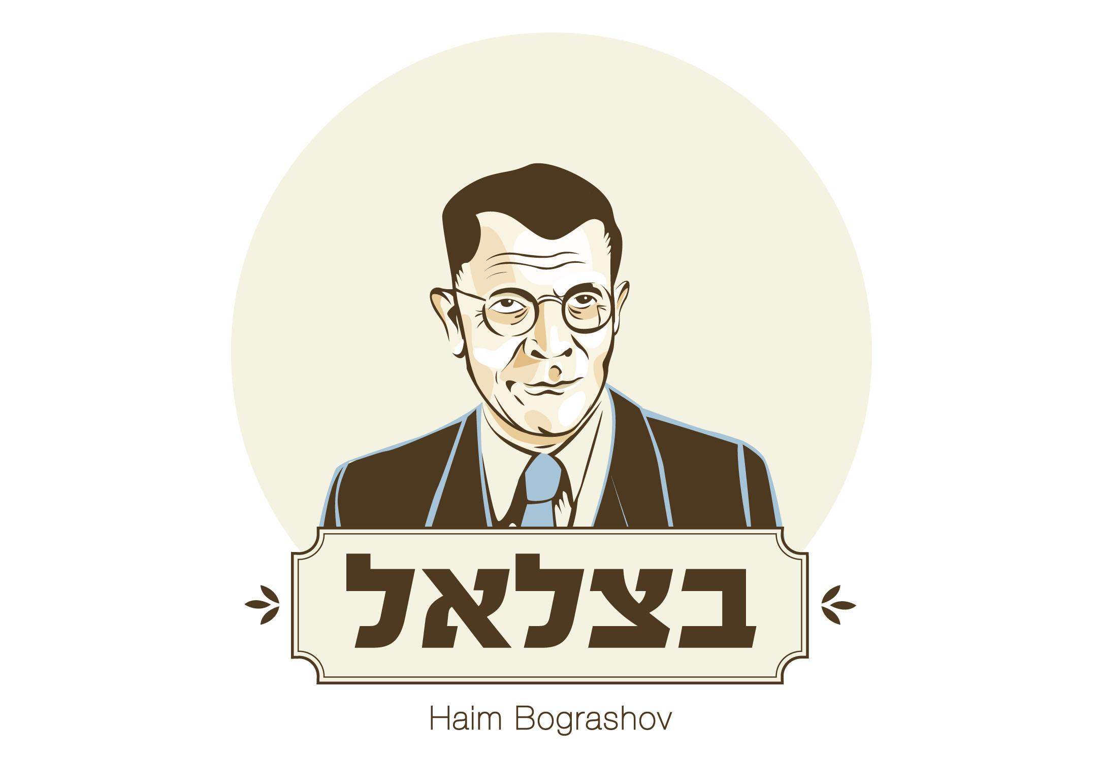 bezalel_bograshov.jpg