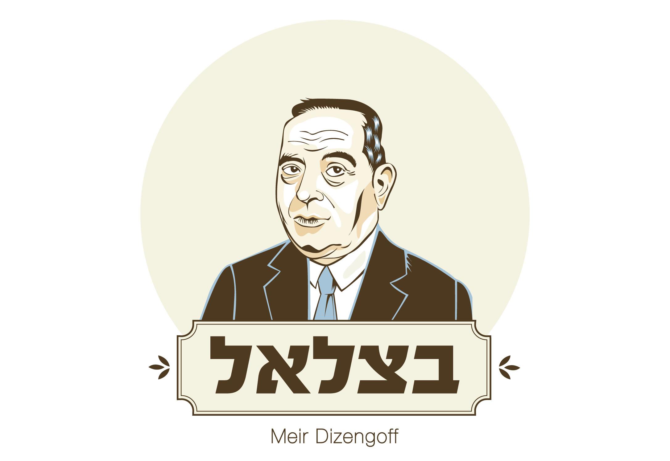 bezalel_dizengoff.jpg
