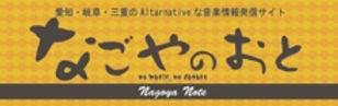 nagoyanote_icon.jpg