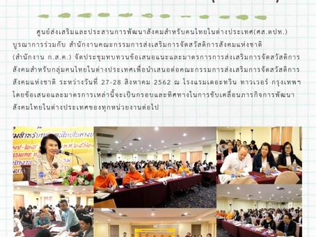 เลขา ฯ สมาคม (ทวิน) ร่วมประชุม และสรุปผล การประชุมรวมกับ กระทรวงการพัฒนาสังคมเเละความมั่นคงของมนุษย์