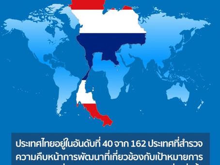 เล่าสู่กันฟัง📣📣📣การจัดอันดับ SDG ในปี 2562 – ประเทศไทยเป็นอันดับที่ 40 ของโลกและอันดับ 1 ในอาเซีย