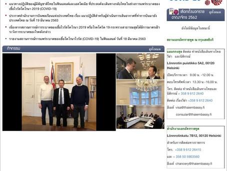 📣📣 ประชาสัมพันธ์ค่ะ ด้วยความห่วงใย จาก ท่านทูต นพพร อัจฉริยวนิช เอกอัครราชทูต ณ กรุงเฮลซิงกิ สาธาร