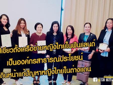 (ไทย) พส.ไฟเขียว รับรองจัดตั้งเครือข่ายหญิงไทยในฟินแลนด์ thai women network in finland : twin เป็นอง