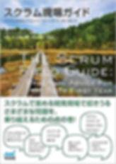 スクラム現場ガイド.jpg