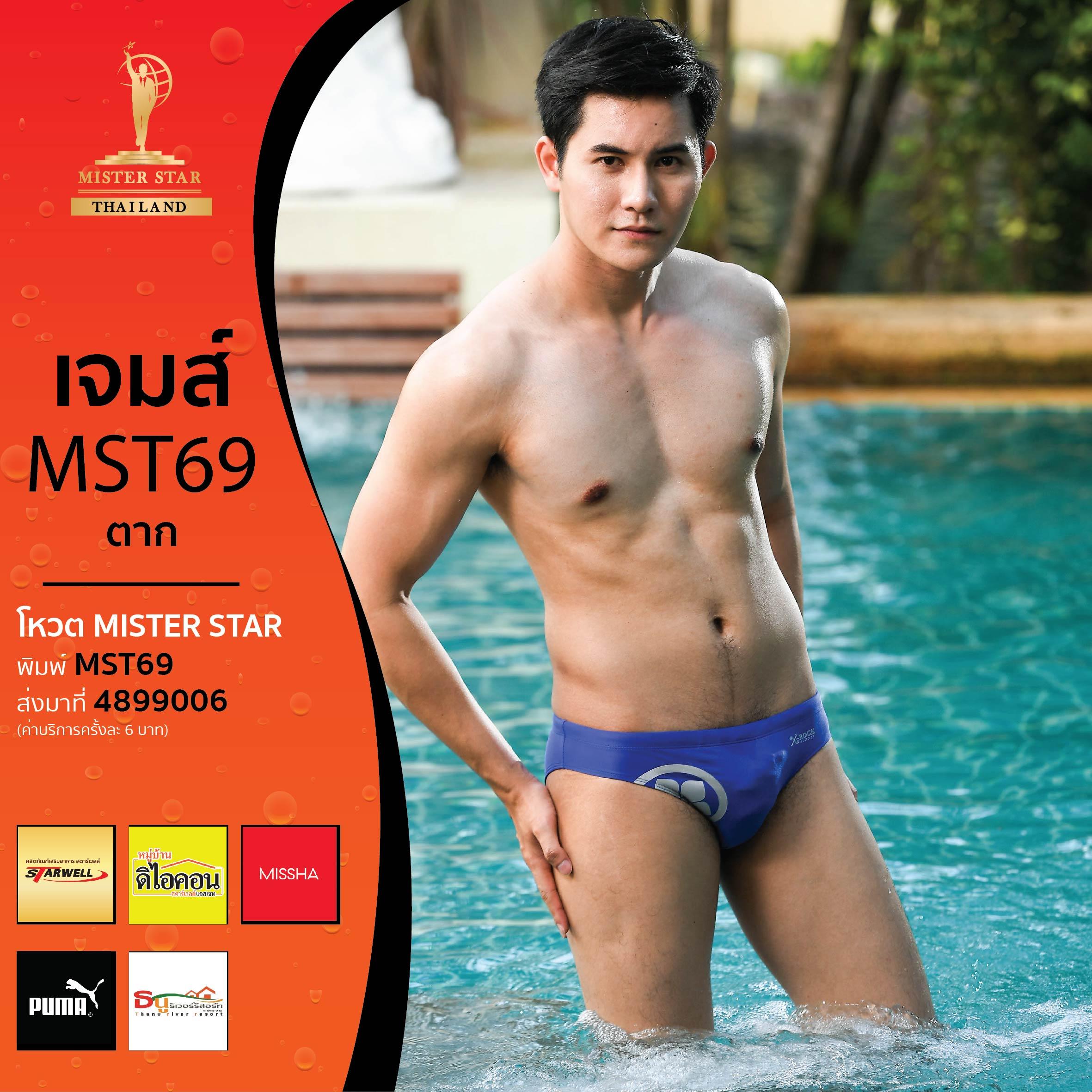 ชุดว่ายน้ำ61-70-09