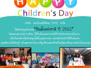 """บริษัท  สตาร์เวลล์  บิซิเนส (1998)  จำกัด ได้สนับสนุนกิจกรรม""""วันเด็กแห่งชาติ ปี 2562"""""""