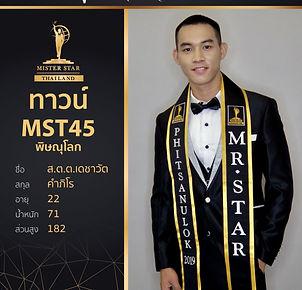MST45พิษณุโลก.jpg
