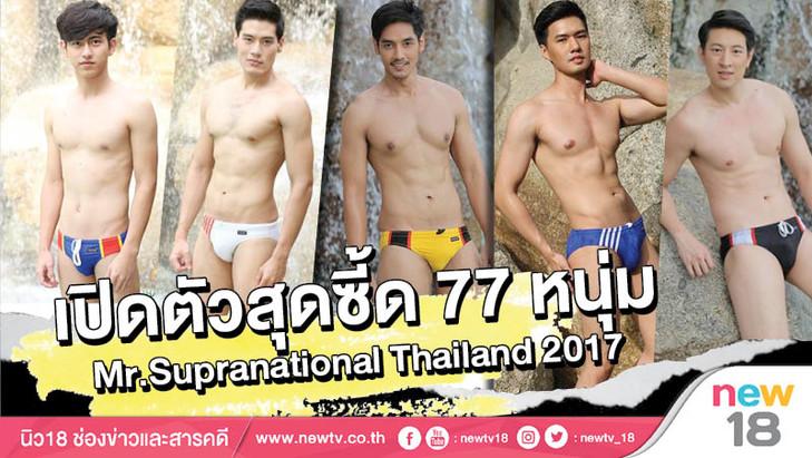 เปิดตัวสุดซี้ด 77 หนุ่ม Mr.Supranational Thailand 2017 cr.newtv