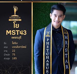 MST43เพชรบุรี.jpg