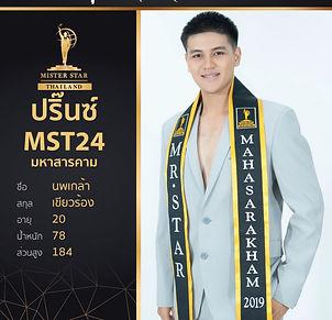 MST24มหาสารคาม.jpg