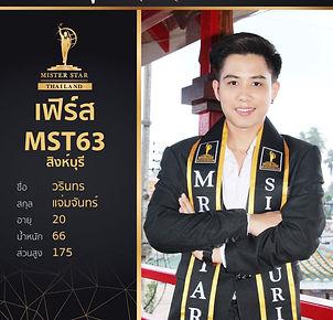 MST63สิงห์บุรี.jpg