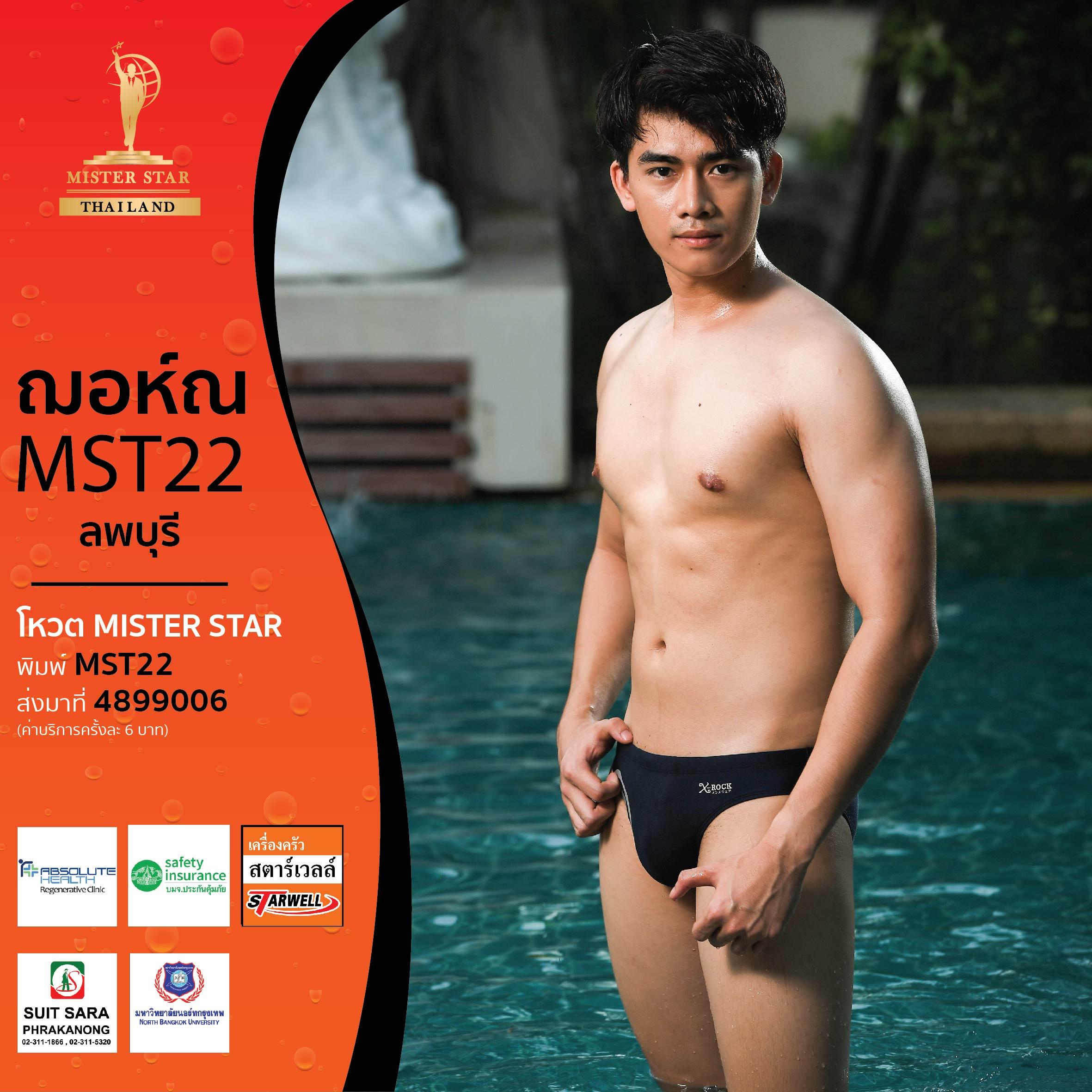 ชุดว่ายน้ำ21-30-02