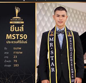 MST50ประจวบคีรีขันธ์.jpg