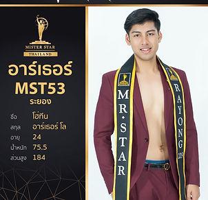 MST53ระยอง.jpg