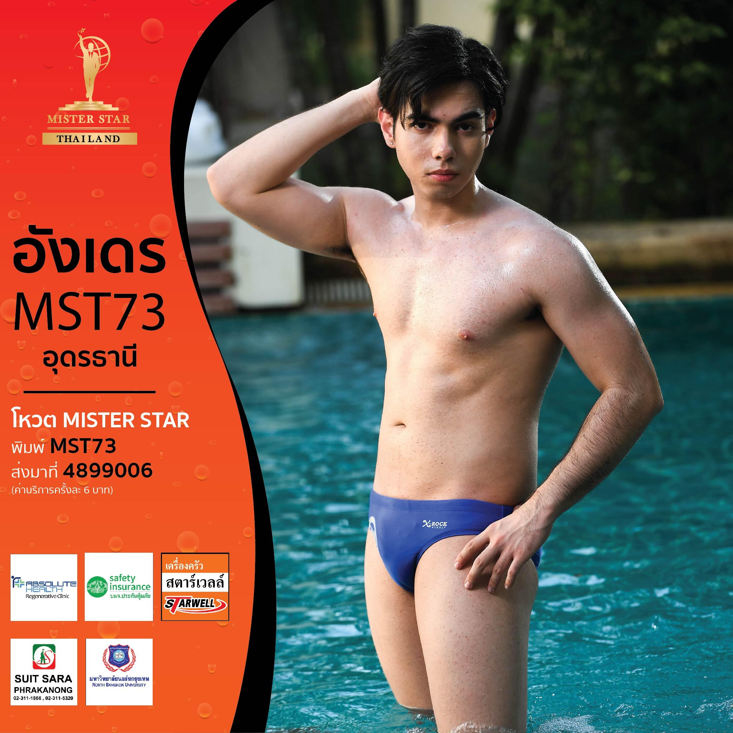 ชุดว่ายน้ำ71-77-03