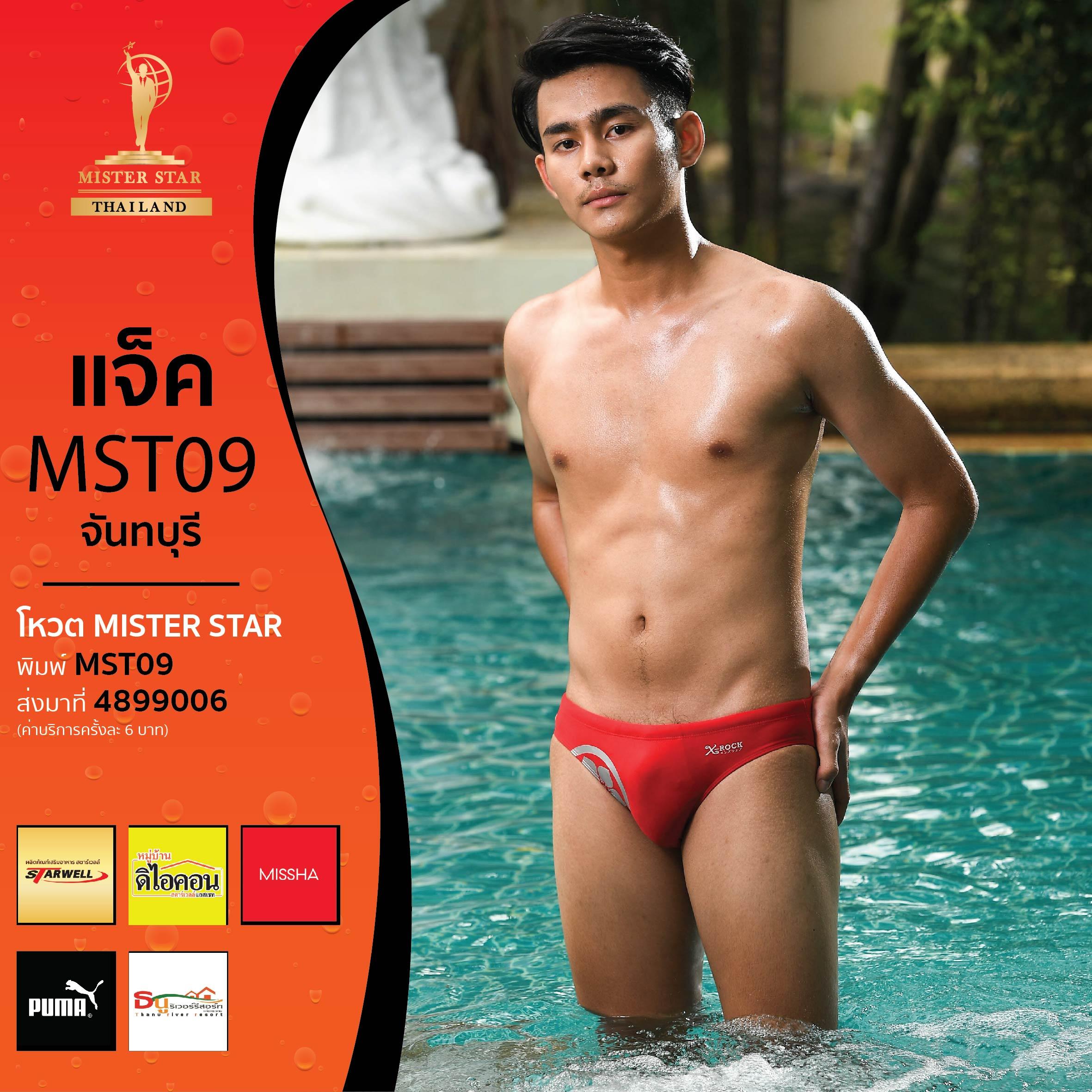 ชุดว่ายน้ำ01-10-09