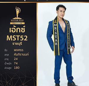 MST52ราชบุรี.jpg