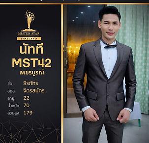 MST42เพชรบูรณ์.jpg