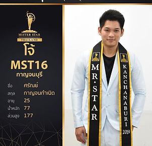 MST16กาญจนบุรี.jpg